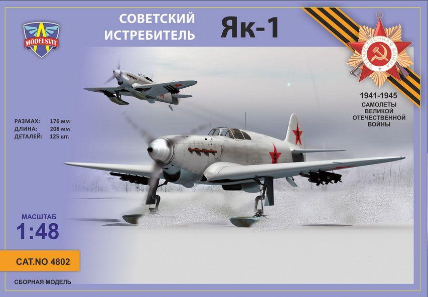 Modelsvit Yak-1 on skis