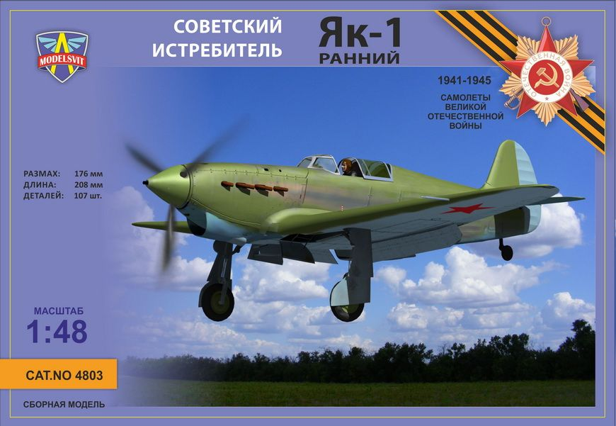 Modelsvit Yak-1, early