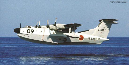 Hasegawa Shin Meiwa PS-1 31st Squadron makett