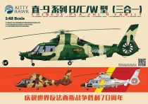Kitty Hawk Chinese PLA Zhi-9 makett